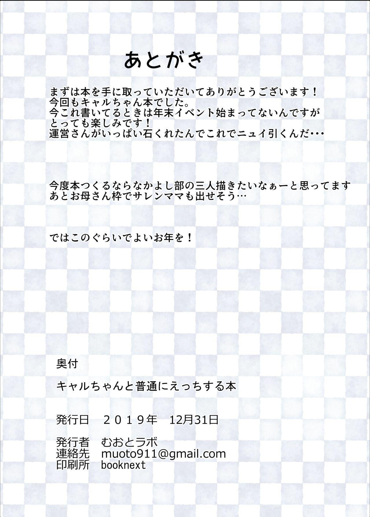 Kyaru-chan to Futsuu ni Ecchi Suru Hon 13