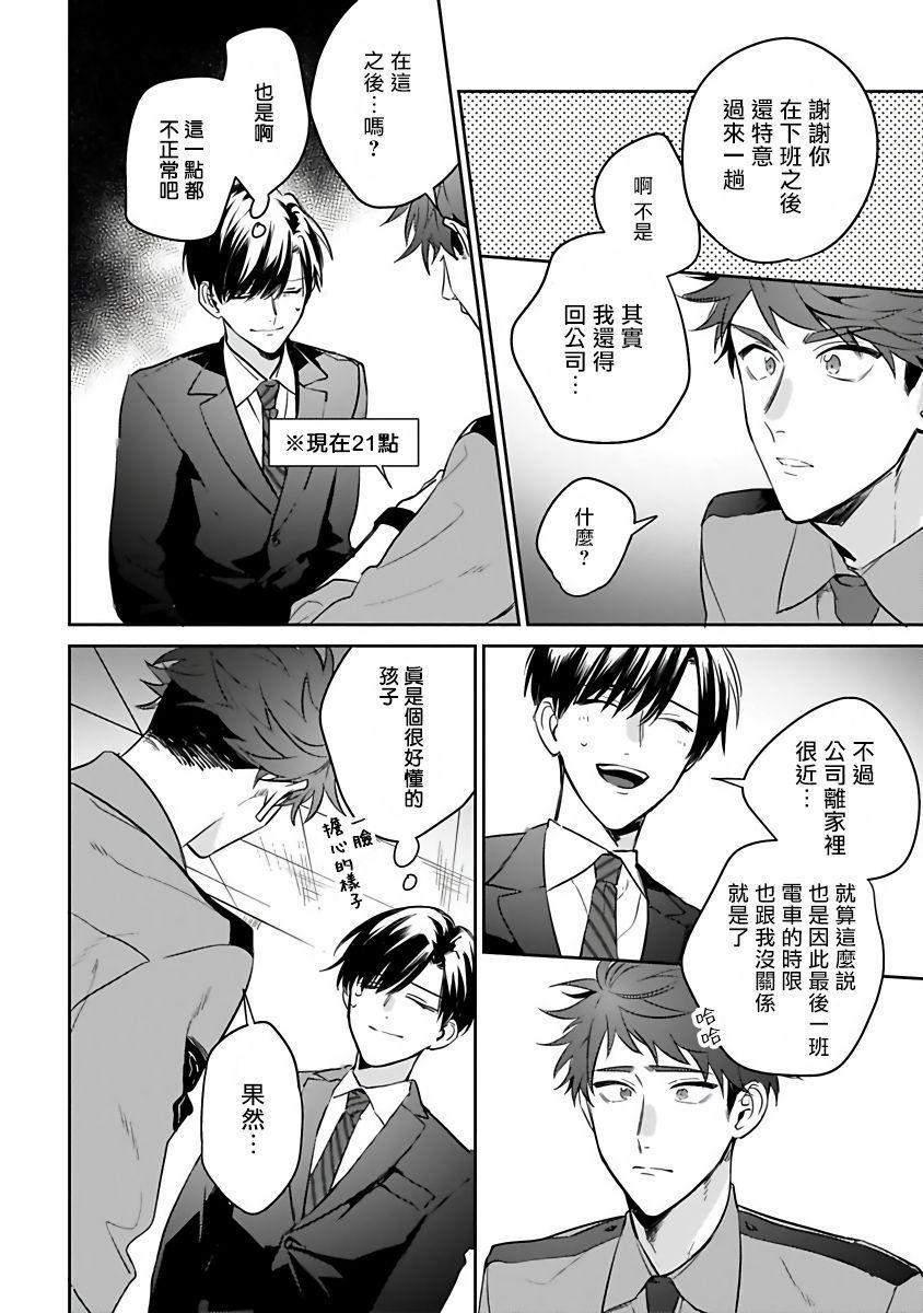 Yumenara Doko made Yurusaremasu ka? | 如果是梦的话能原谅到哪一步呢? Ch. 1-4 9