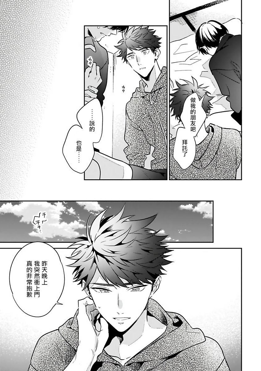 Yumenara Doko made Yurusaremasu ka? | 如果是梦的话能原谅到哪一步呢? Ch. 1-4 99