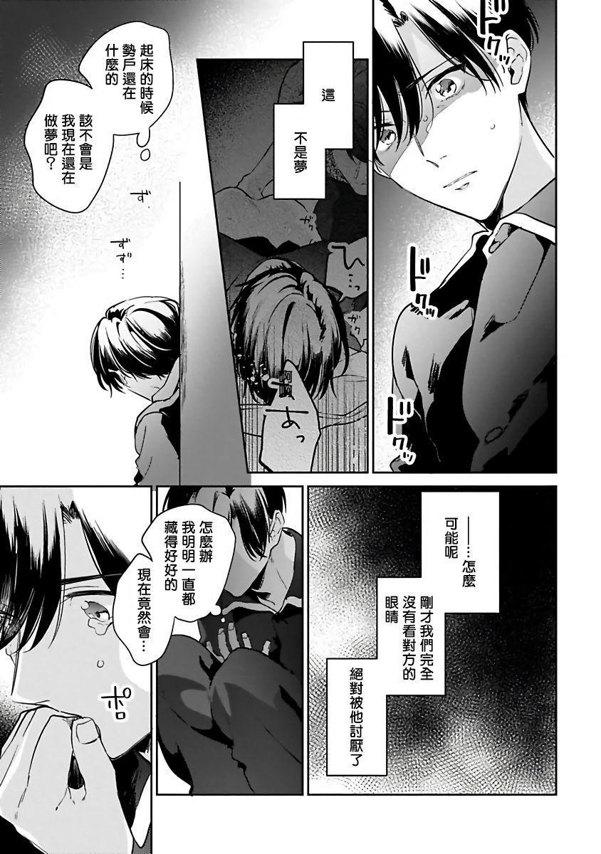 Yumenara Doko made Yurusaremasu ka? | 如果是梦的话能原谅到哪一步呢? Ch. 1-4 101