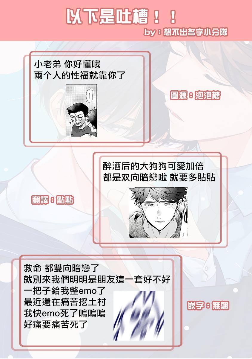 Yumenara Doko made Yurusaremasu ka? | 如果是梦的话能原谅到哪一步呢? Ch. 1-4 103