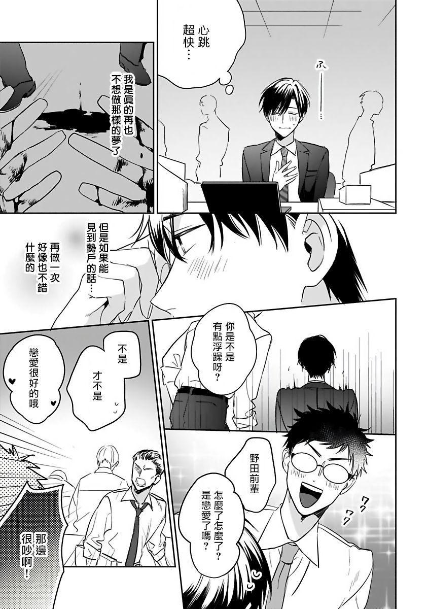 Yumenara Doko made Yurusaremasu ka? | 如果是梦的话能原谅到哪一步呢? Ch. 1-4 14