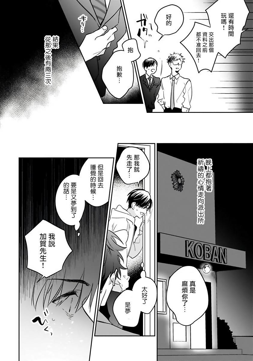 Yumenara Doko made Yurusaremasu ka? | 如果是梦的话能原谅到哪一步呢? Ch. 1-4 15