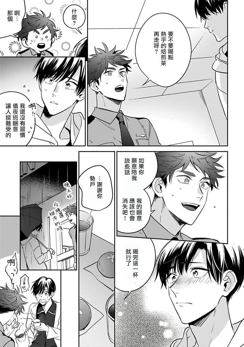 Yumenara Doko made Yurusaremasu ka? | 如果是梦的话能原谅到哪一步呢? Ch. 1-4 16