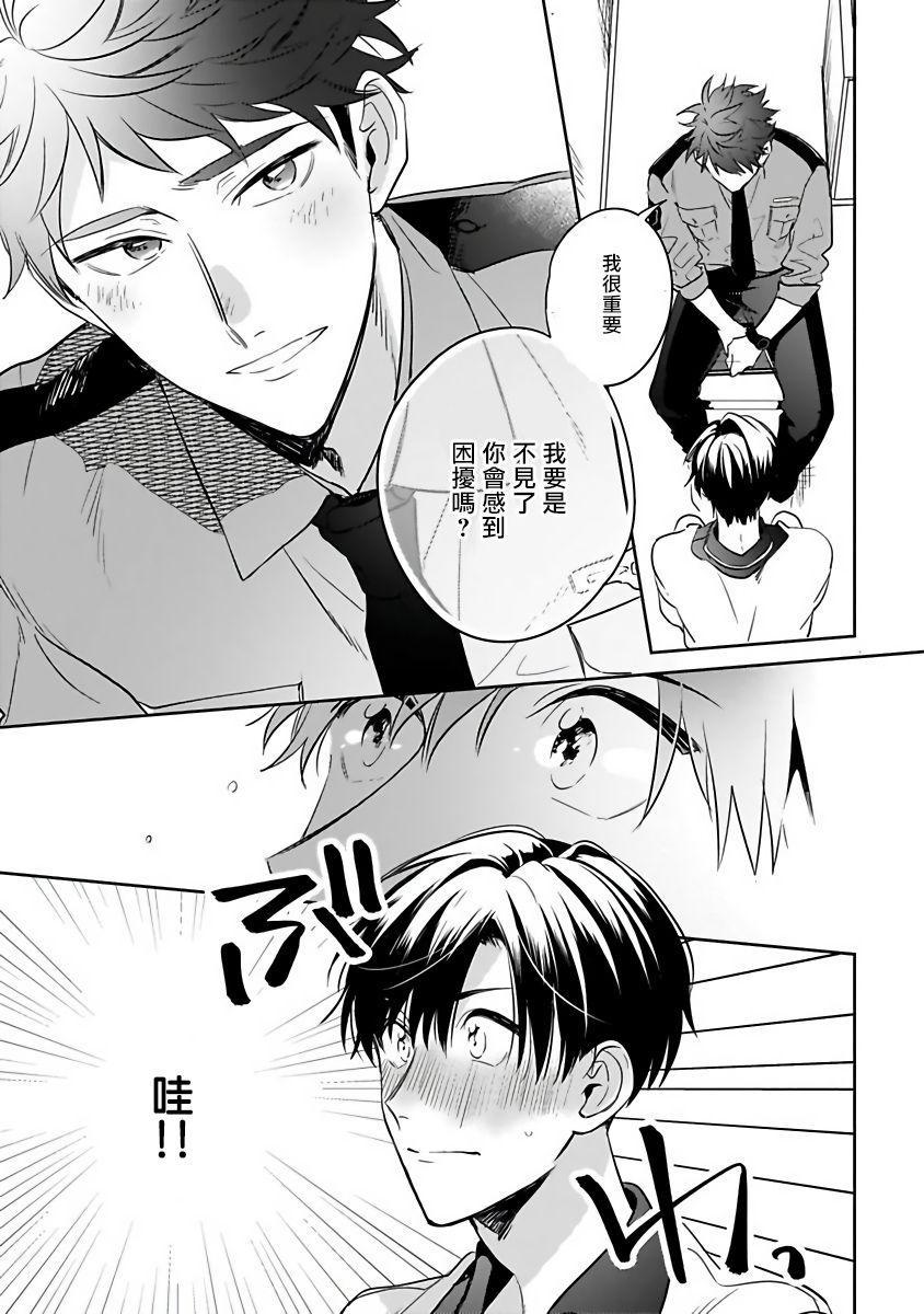 Yumenara Doko made Yurusaremasu ka? | 如果是梦的话能原谅到哪一步呢? Ch. 1-4 22