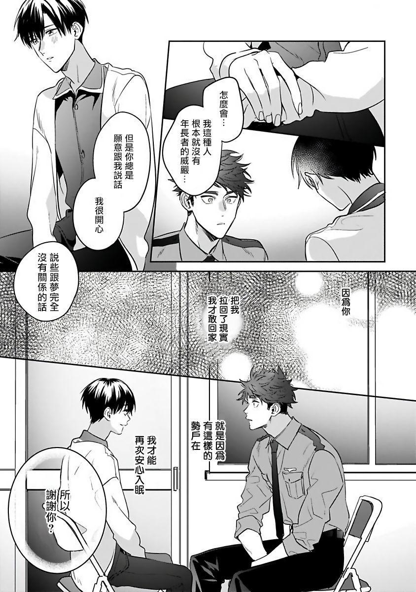 Yumenara Doko made Yurusaremasu ka? | 如果是梦的话能原谅到哪一步呢? Ch. 1-4 24