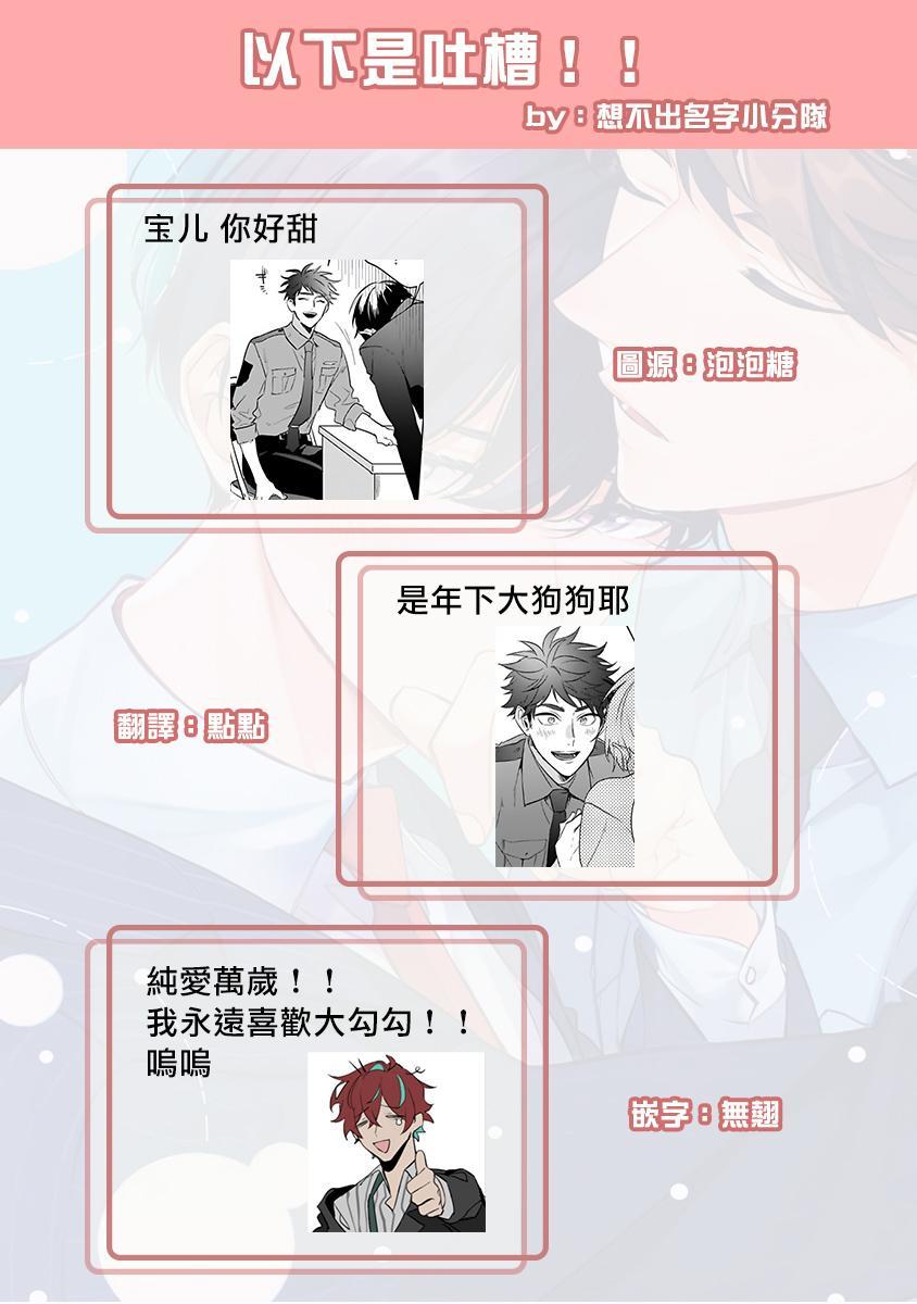 Yumenara Doko made Yurusaremasu ka? | 如果是梦的话能原谅到哪一步呢? Ch. 1-4 28