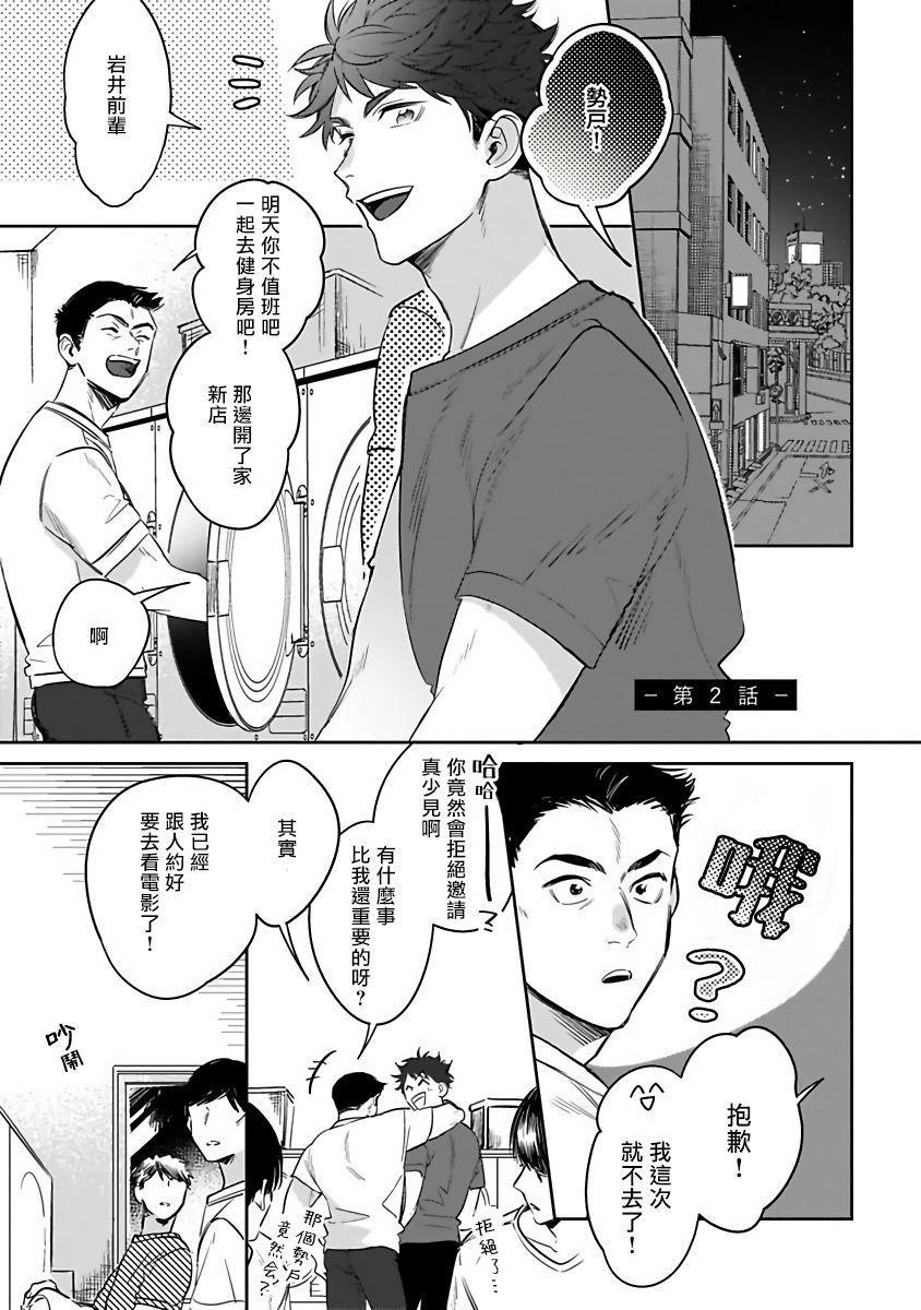 Yumenara Doko made Yurusaremasu ka? | 如果是梦的话能原谅到哪一步呢? Ch. 1-4 29
