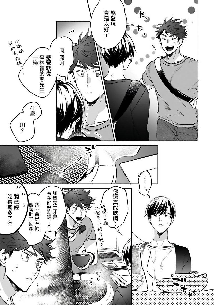 Yumenara Doko made Yurusaremasu ka? | 如果是梦的话能原谅到哪一步呢? Ch. 1-4 39