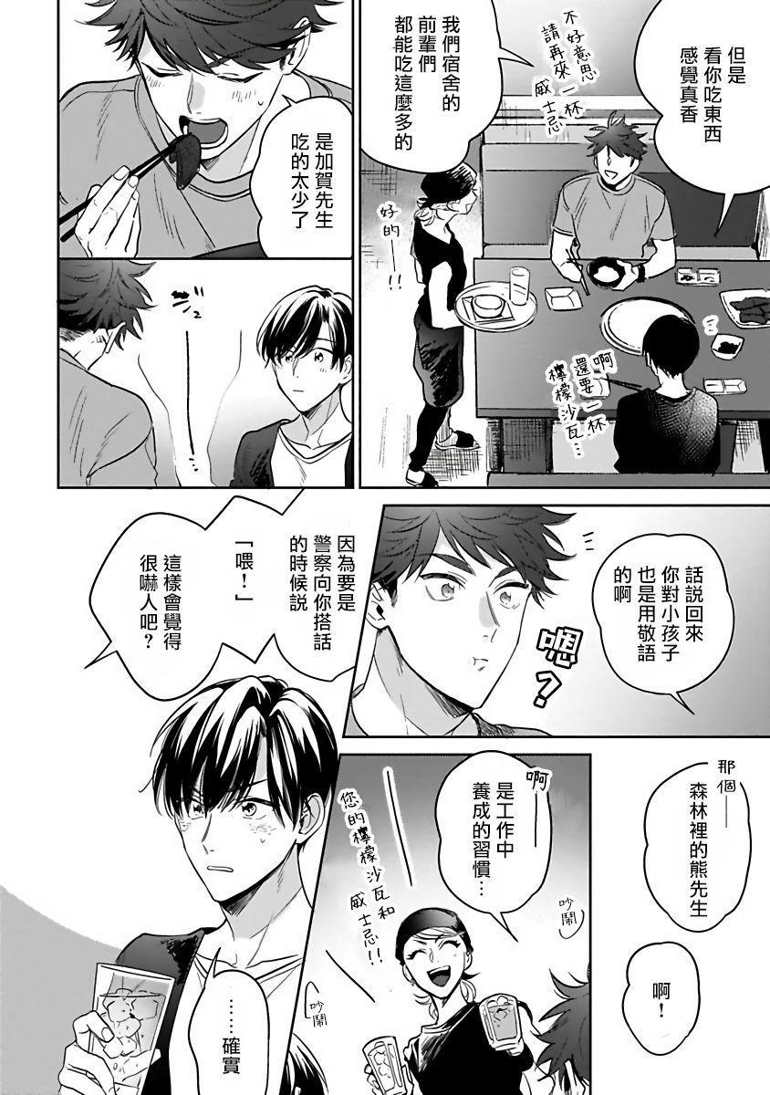 Yumenara Doko made Yurusaremasu ka? | 如果是梦的话能原谅到哪一步呢? Ch. 1-4 40