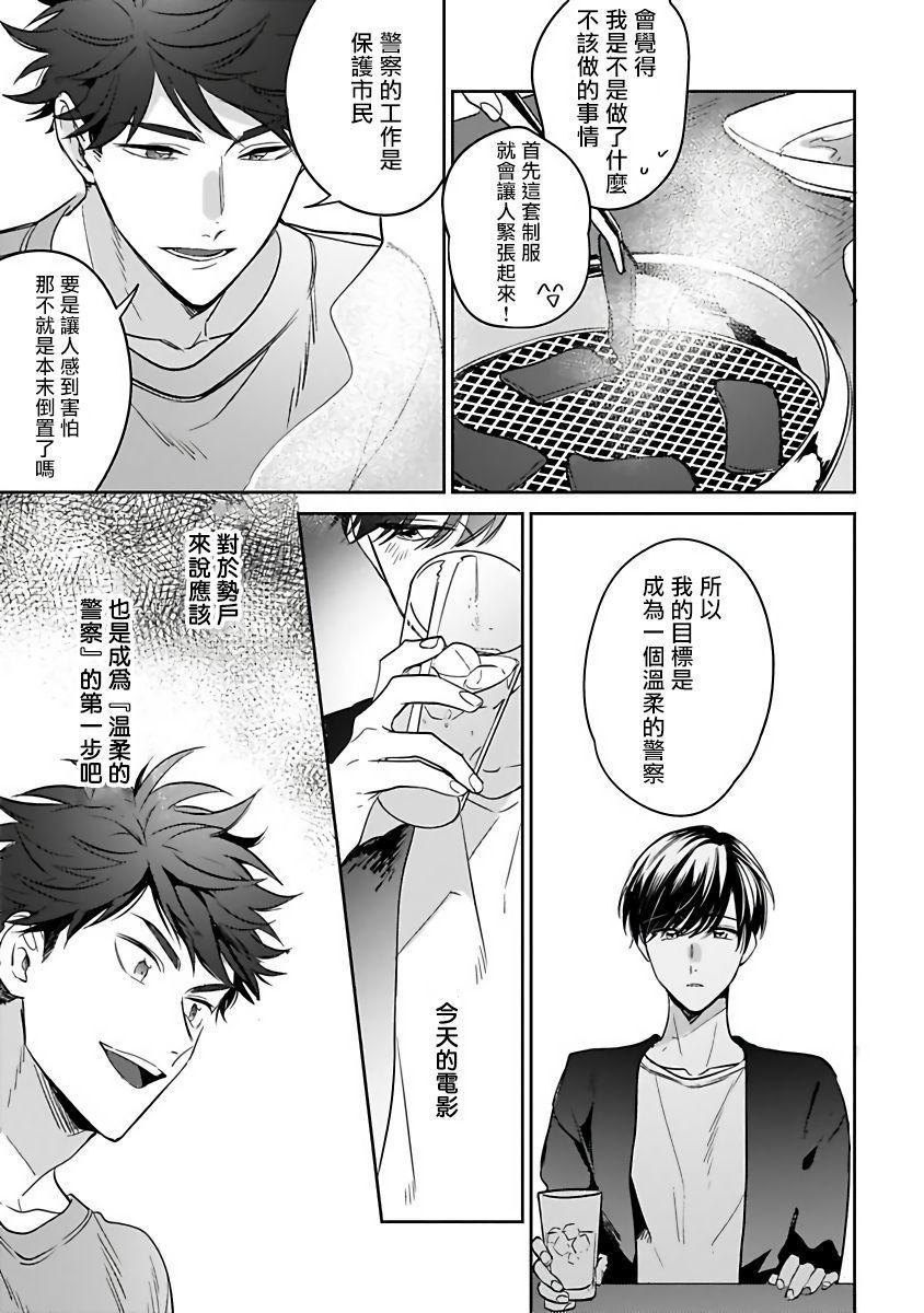 Yumenara Doko made Yurusaremasu ka? | 如果是梦的话能原谅到哪一步呢? Ch. 1-4 41