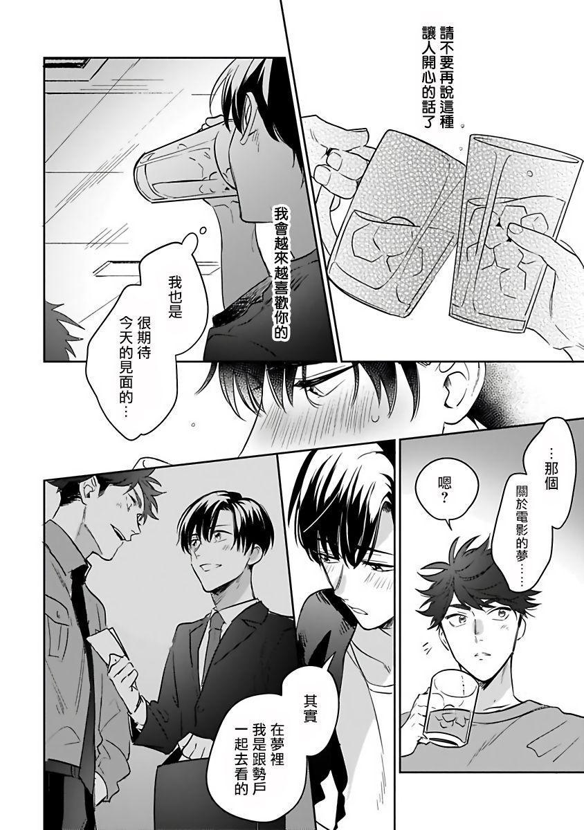 Yumenara Doko made Yurusaremasu ka? | 如果是梦的话能原谅到哪一步呢? Ch. 1-4 44