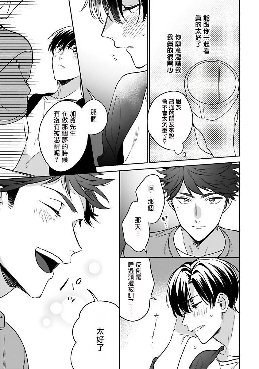 Yumenara Doko made Yurusaremasu ka? | 如果是梦的话能原谅到哪一步呢? Ch. 1-4 45