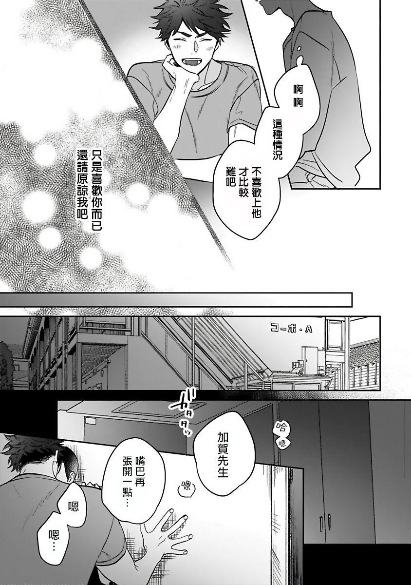 Yumenara Doko made Yurusaremasu ka? | 如果是梦的话能原谅到哪一步呢? Ch. 1-4 47
