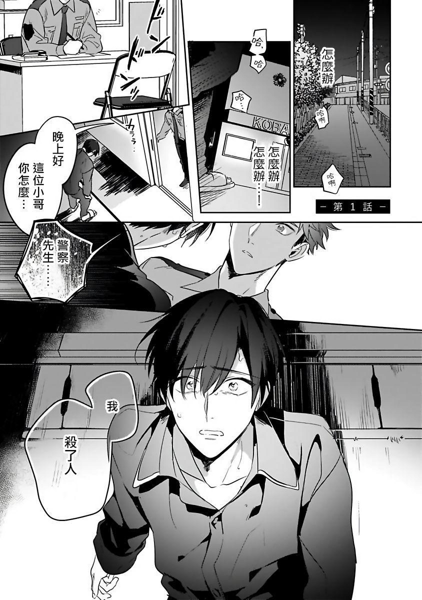 Yumenara Doko made Yurusaremasu ka? | 如果是梦的话能原谅到哪一步呢? Ch. 1-4 4