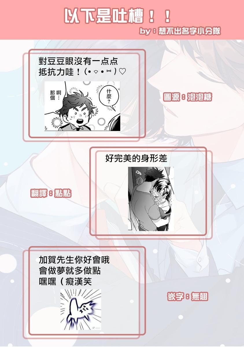Yumenara Doko made Yurusaremasu ka? | 如果是梦的话能原谅到哪一步呢? Ch. 1-4 53