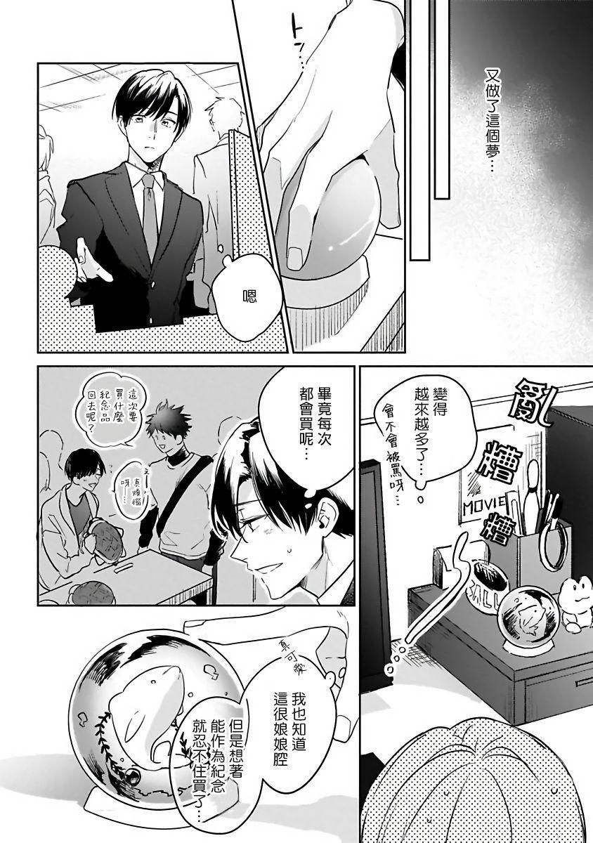 Yumenara Doko made Yurusaremasu ka? | 如果是梦的话能原谅到哪一步呢? Ch. 1-4 55
