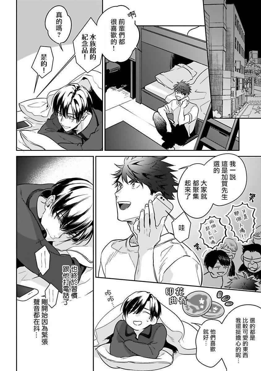 Yumenara Doko made Yurusaremasu ka? | 如果是梦的话能原谅到哪一步呢? Ch. 1-4 57