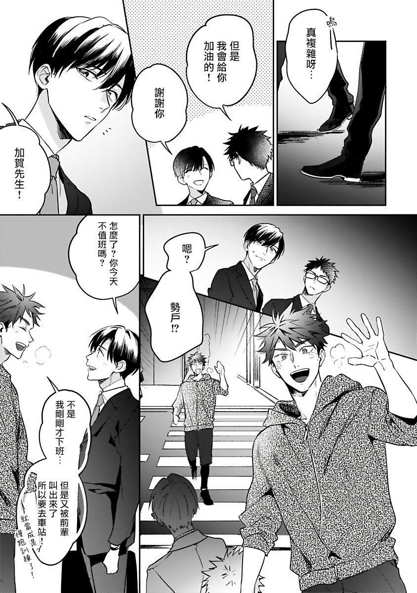 Yumenara Doko made Yurusaremasu ka? | 如果是梦的话能原谅到哪一步呢? Ch. 1-4 66