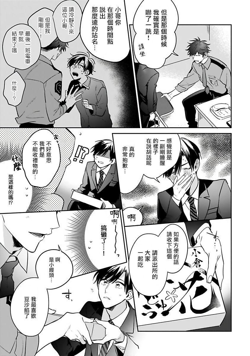 Yumenara Doko made Yurusaremasu ka? | 如果是梦的话能原谅到哪一步呢? Ch. 1-4 6
