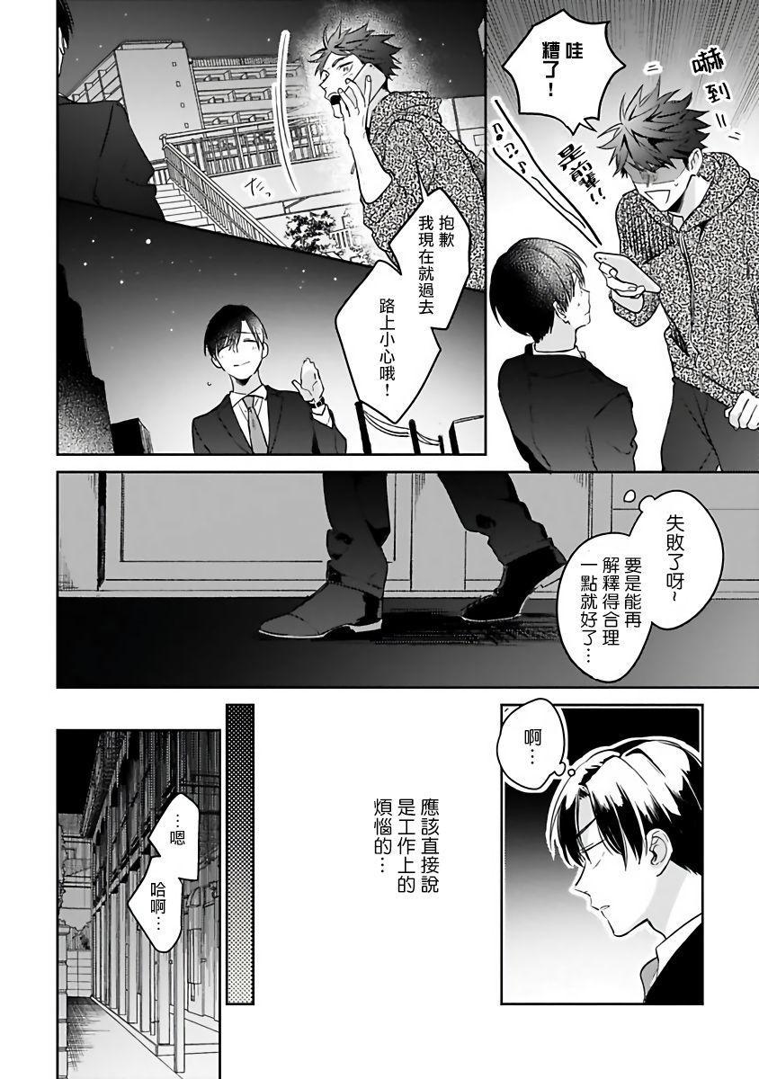 Yumenara Doko made Yurusaremasu ka? | 如果是梦的话能原谅到哪一步呢? Ch. 1-4 69