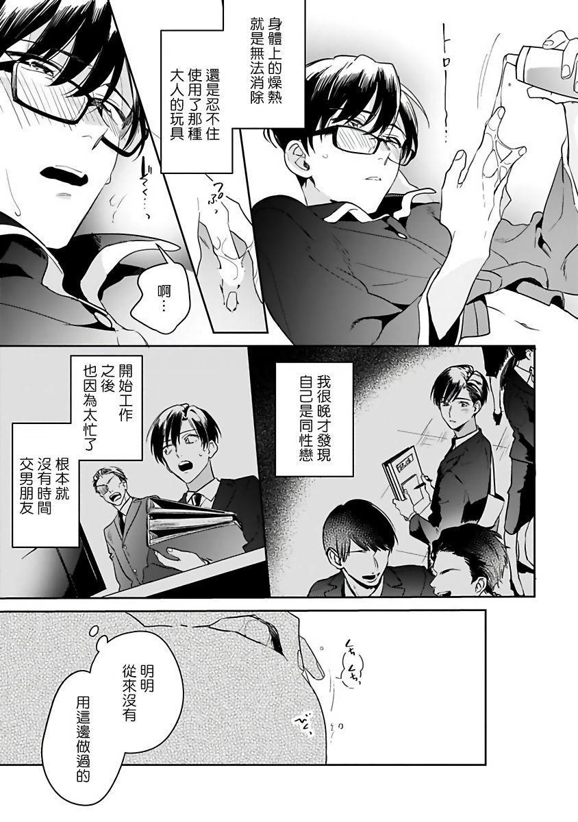 Yumenara Doko made Yurusaremasu ka? | 如果是梦的话能原谅到哪一步呢? Ch. 1-4 72