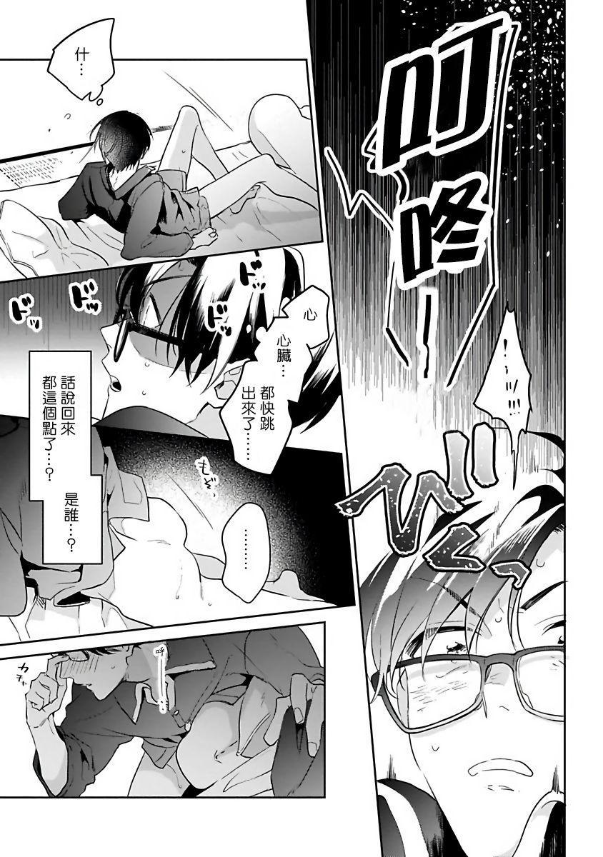 Yumenara Doko made Yurusaremasu ka? | 如果是梦的话能原谅到哪一步呢? Ch. 1-4 76