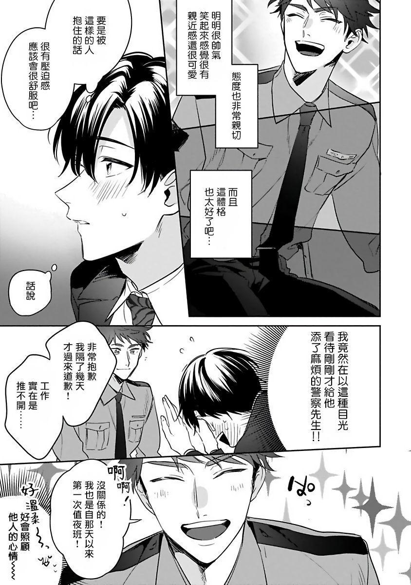 Yumenara Doko made Yurusaremasu ka? | 如果是梦的话能原谅到哪一步呢? Ch. 1-4 8