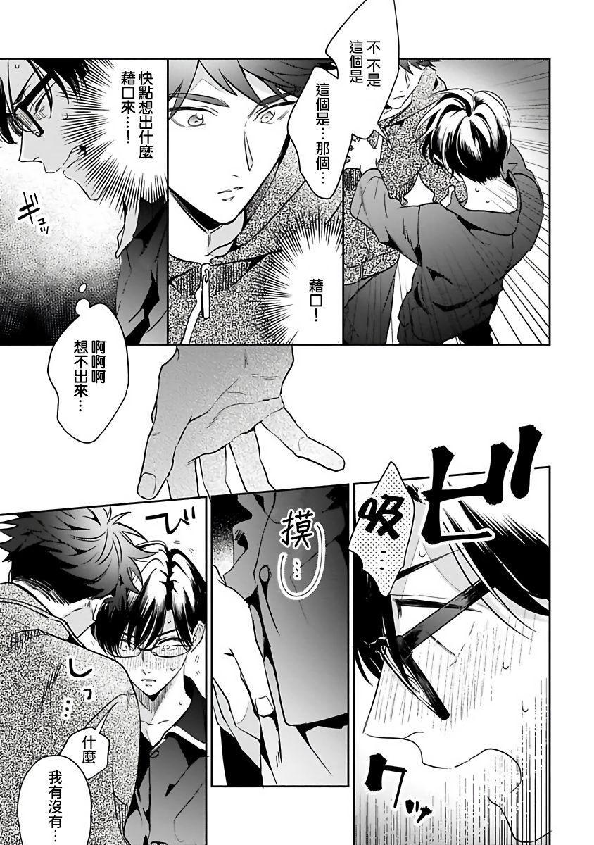 Yumenara Doko made Yurusaremasu ka? | 如果是梦的话能原谅到哪一步呢? Ch. 1-4 89