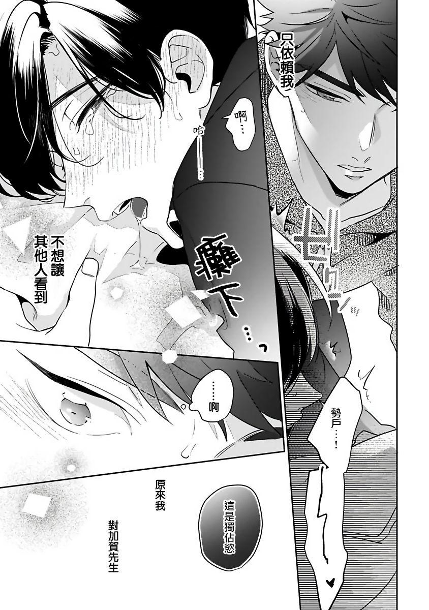 Yumenara Doko made Yurusaremasu ka? | 如果是梦的话能原谅到哪一步呢? Ch. 1-4 97