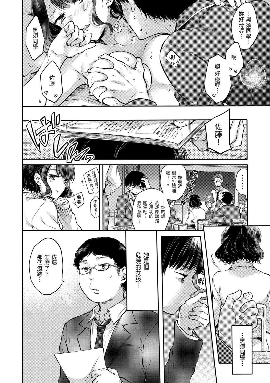 Yumeutsutsu Romantic | 朦朧之間的浪漫 9