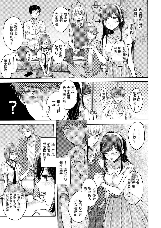 Yumeutsutsu Romantic | 朦朧之間的浪漫 116