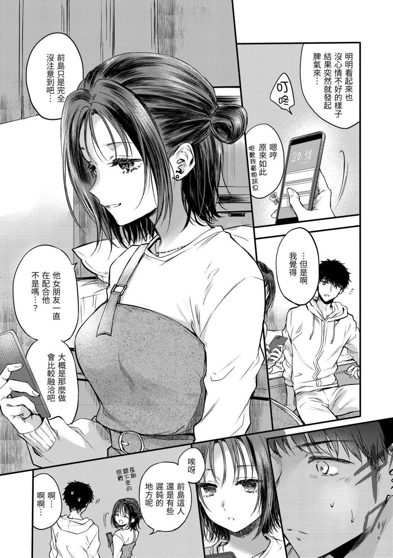 Yumeutsutsu Romantic | 朦朧之間的浪漫 134