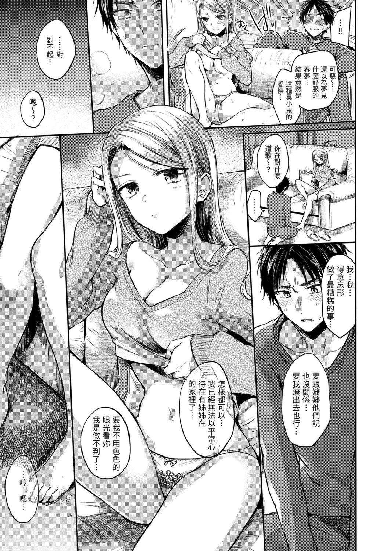 Yumeutsutsu Romantic | 朦朧之間的浪漫 178
