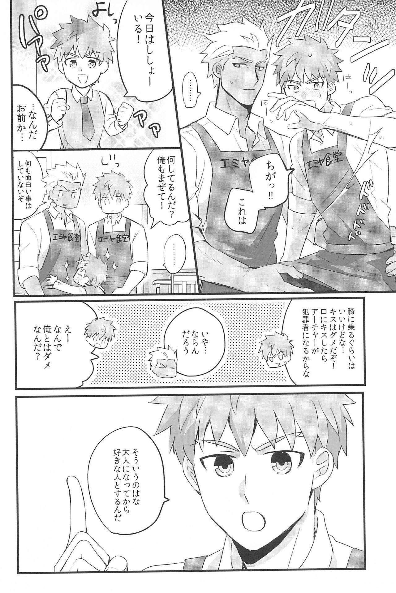 Dive Archer 179