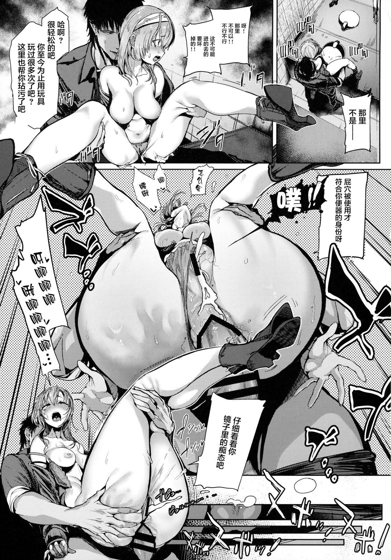 Kakezuki Crisis 16