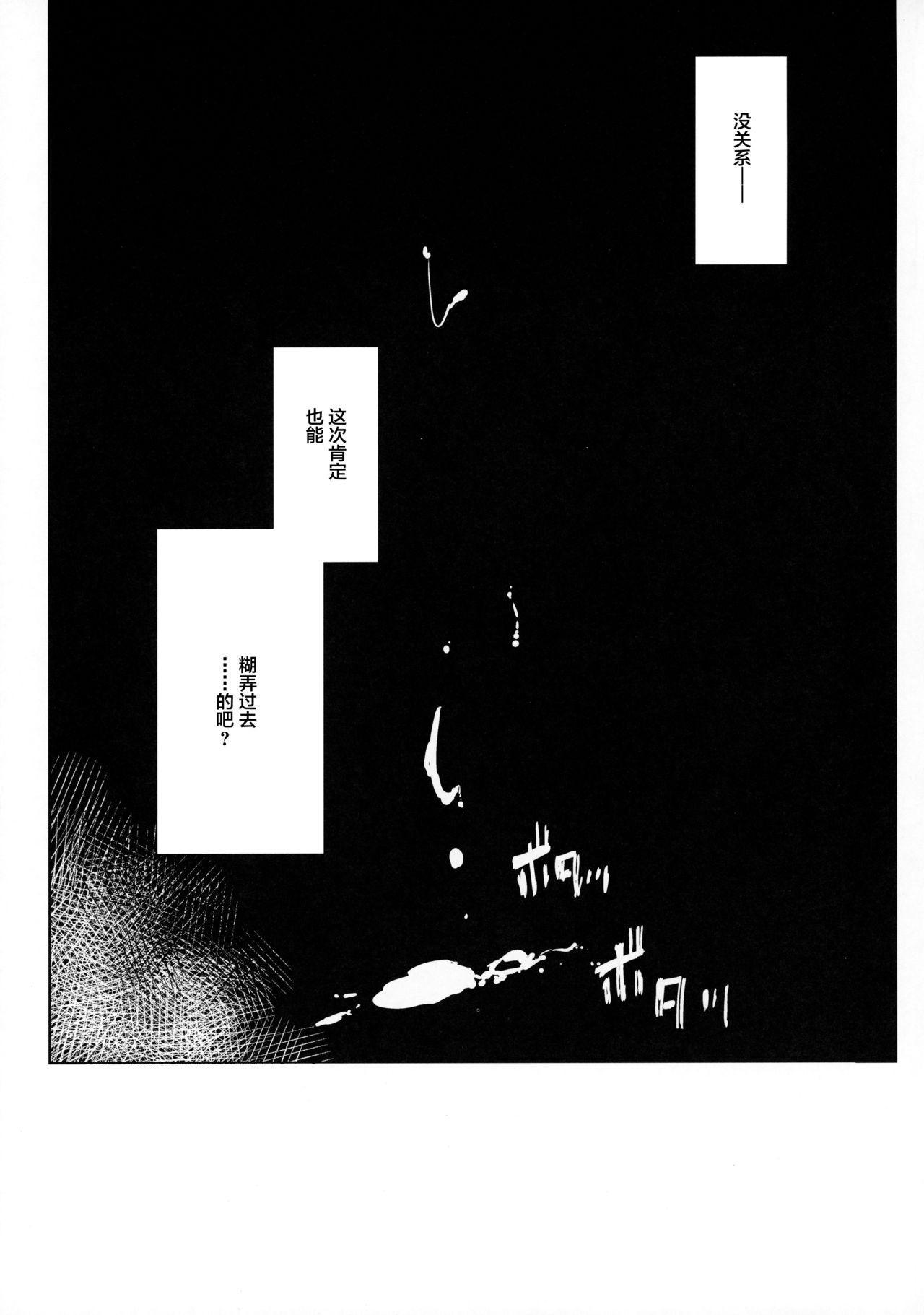 Kakezuki Crisis 18