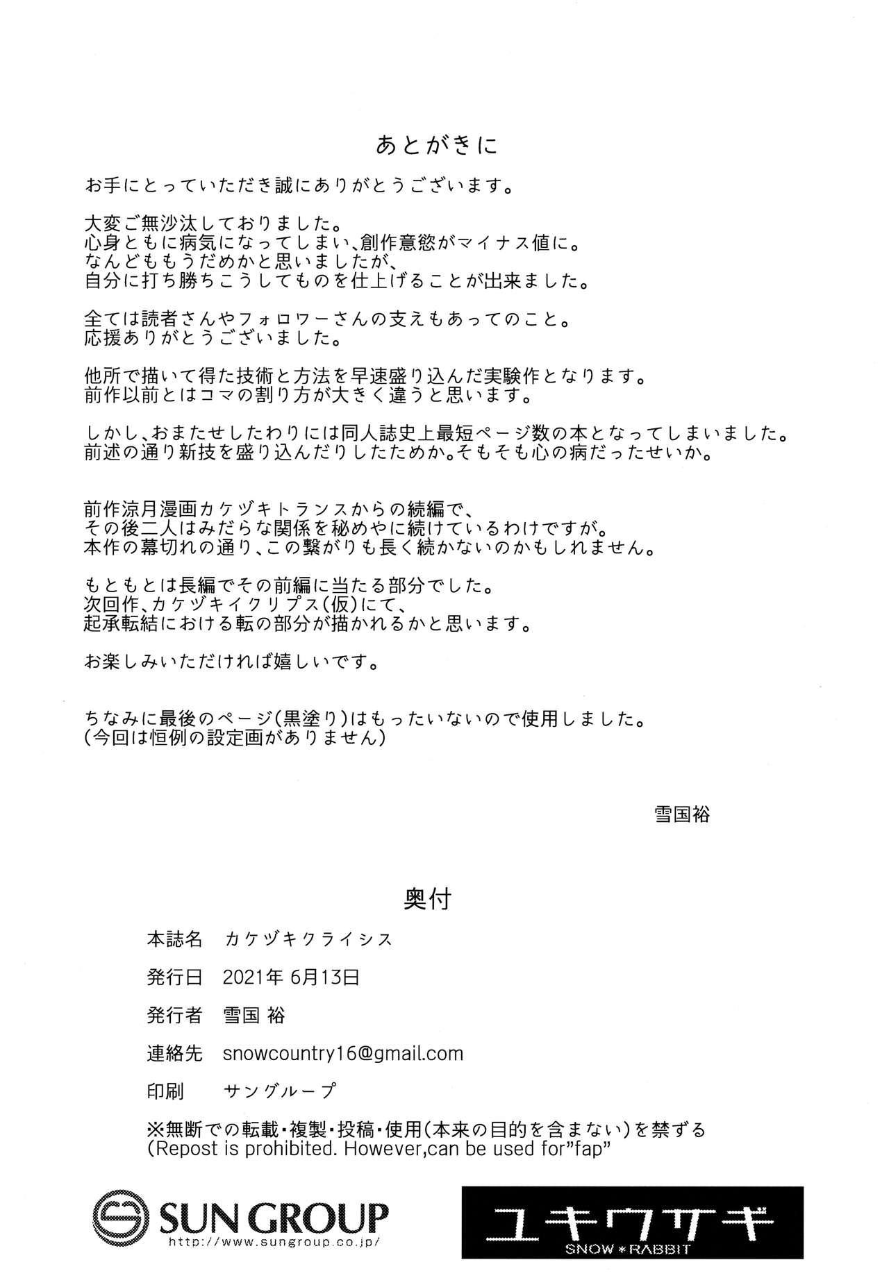 Kakezuki Crisis 19