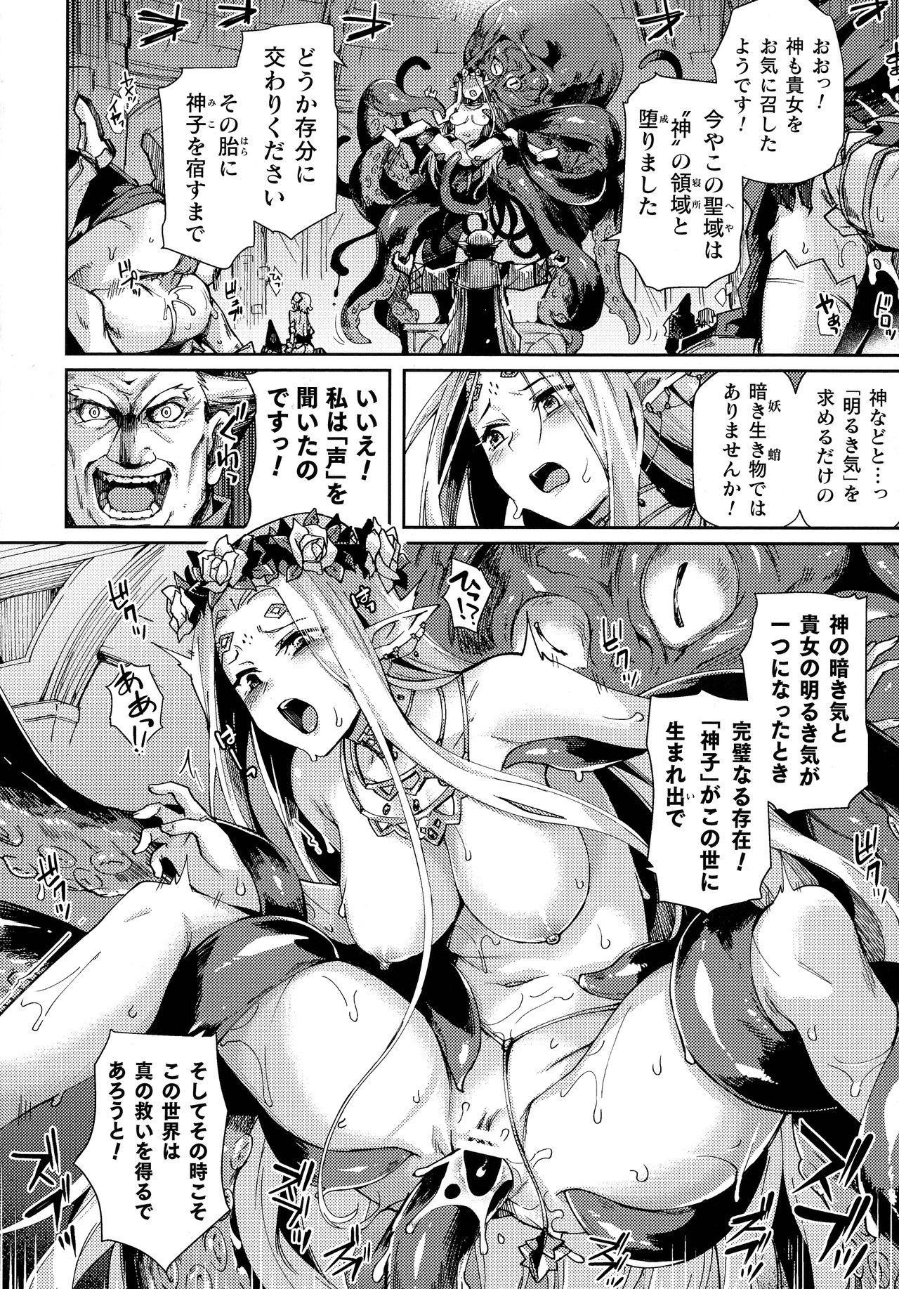 Kukkoro Heroines SP6 15