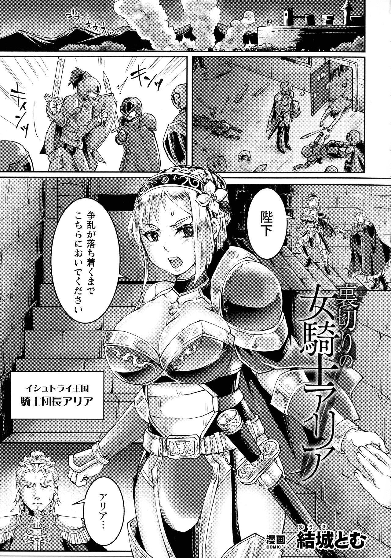 Kukkoro Heroines SP6 175