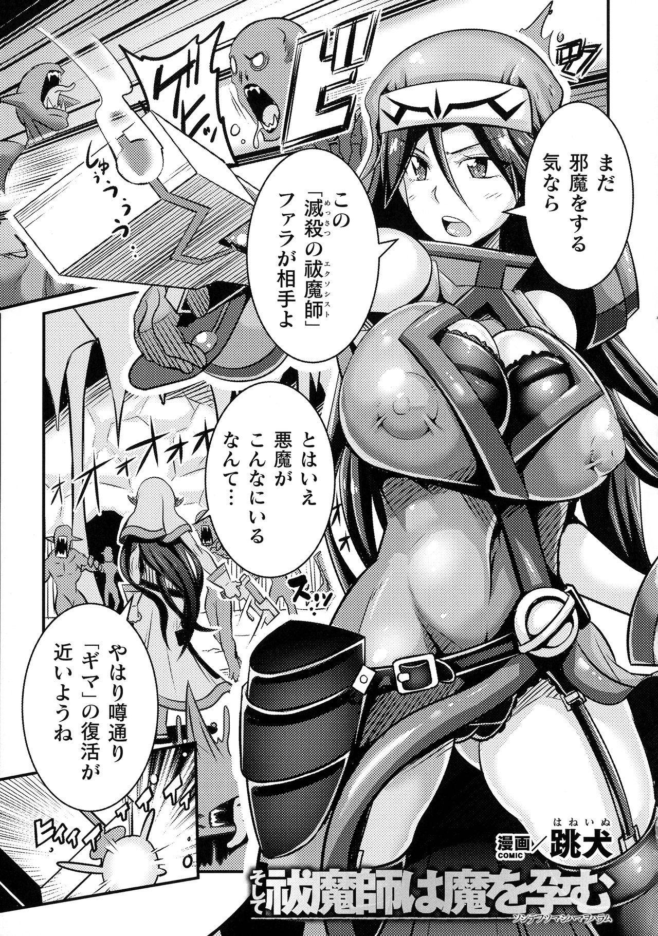 Kukkoro Heroines SP6 201