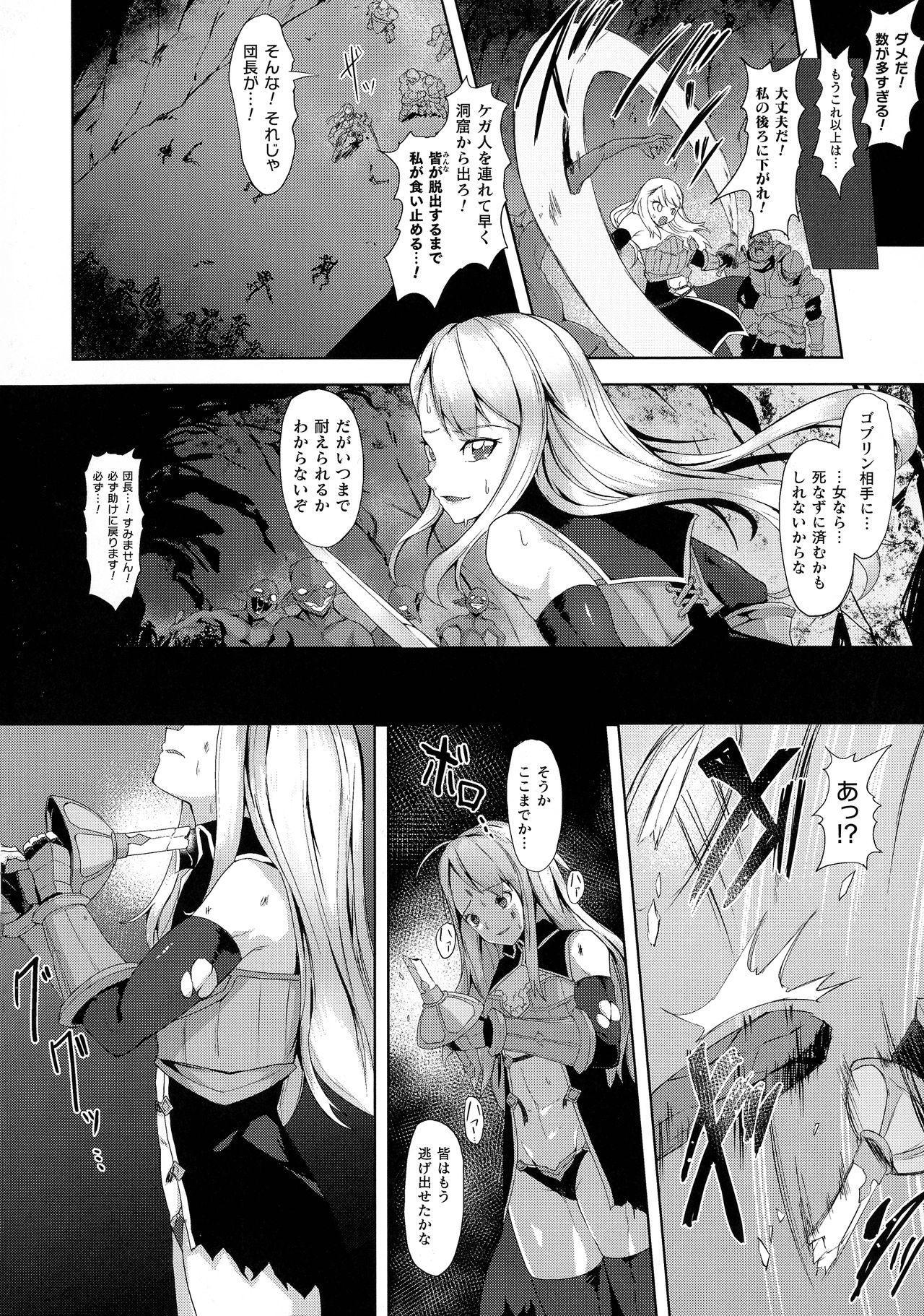 Kukkoro Heroines SP6 224