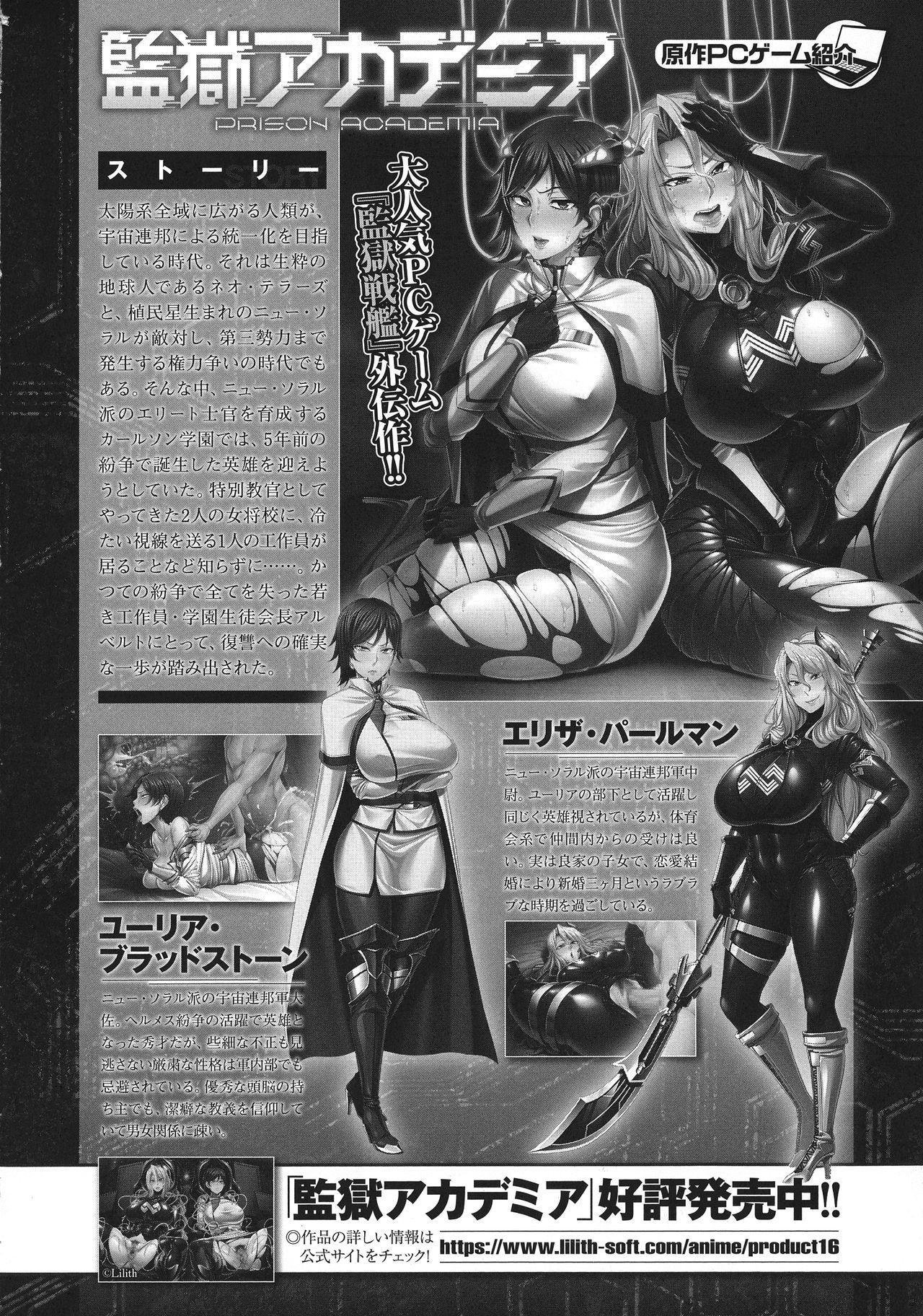 Kukkoro Heroines SP6 27