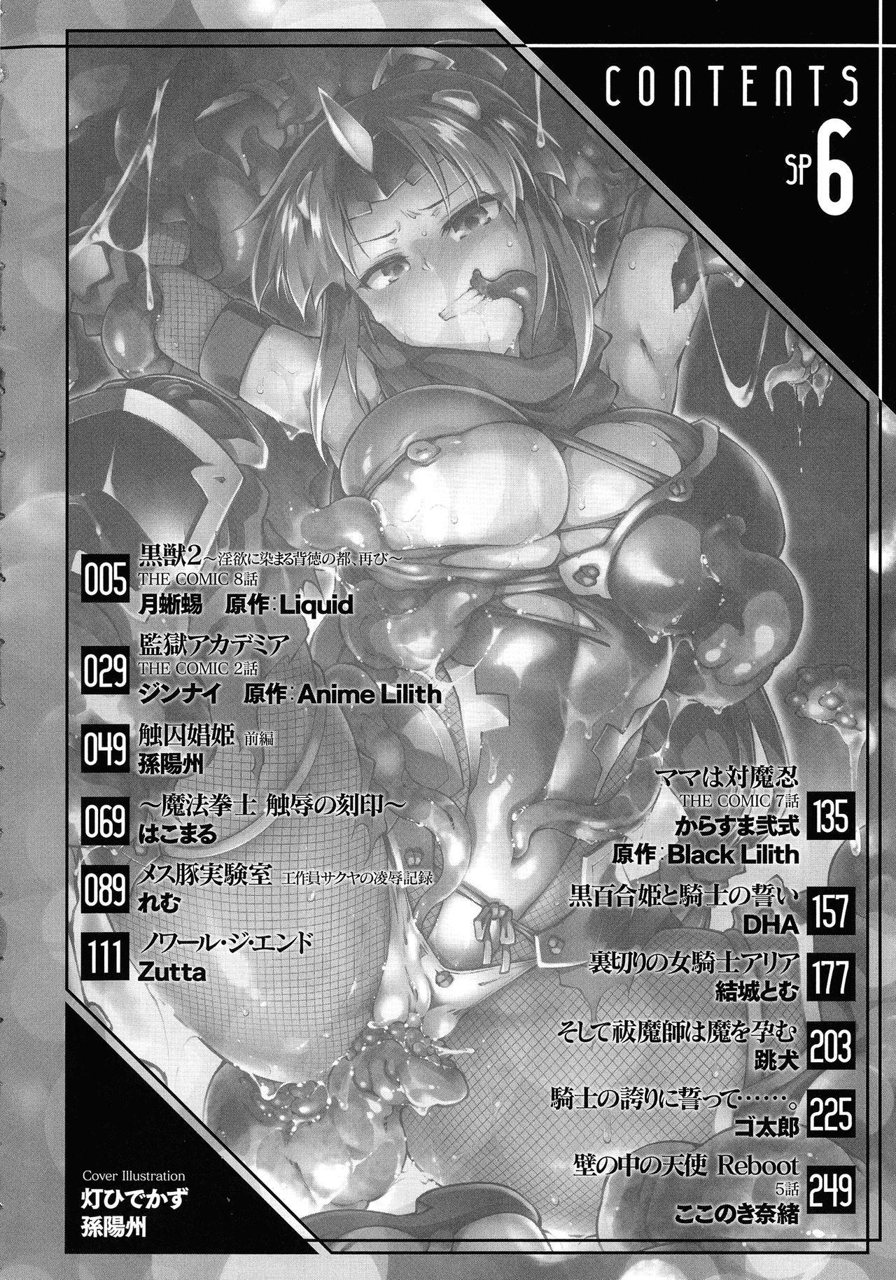 Kukkoro Heroines SP6 3