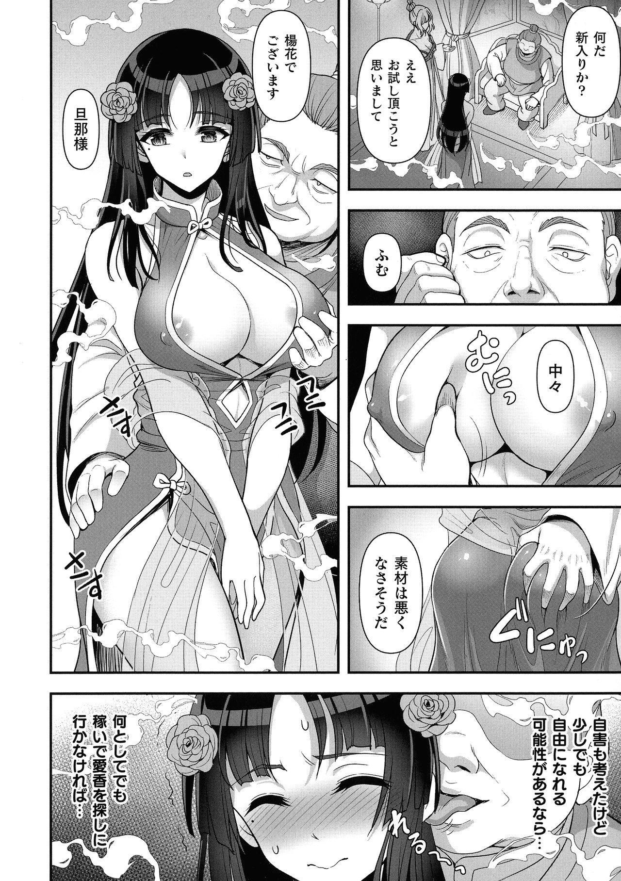 Kukkoro Heroines SP6 51