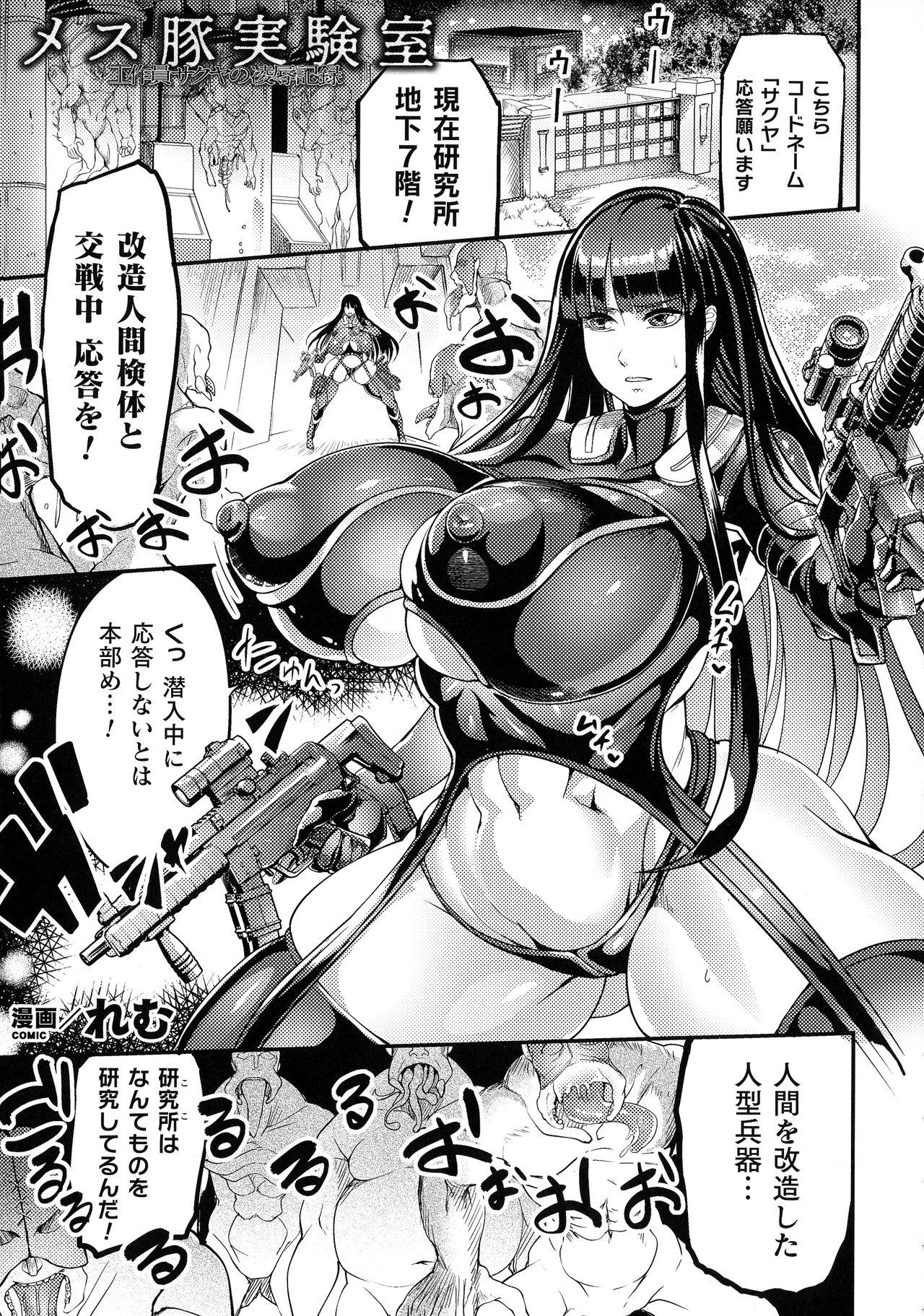 Kukkoro Heroines SP6 88