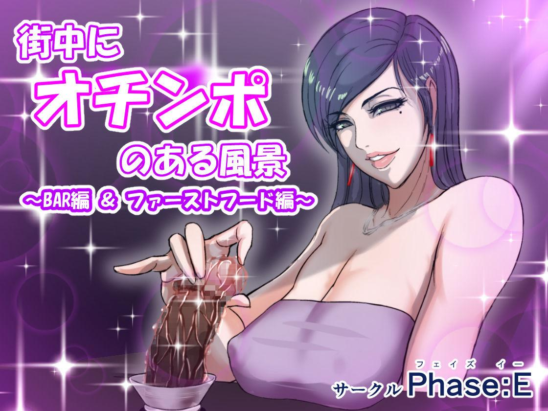 Machi Chuu ni Ochinpo no Aru Fuukei 0