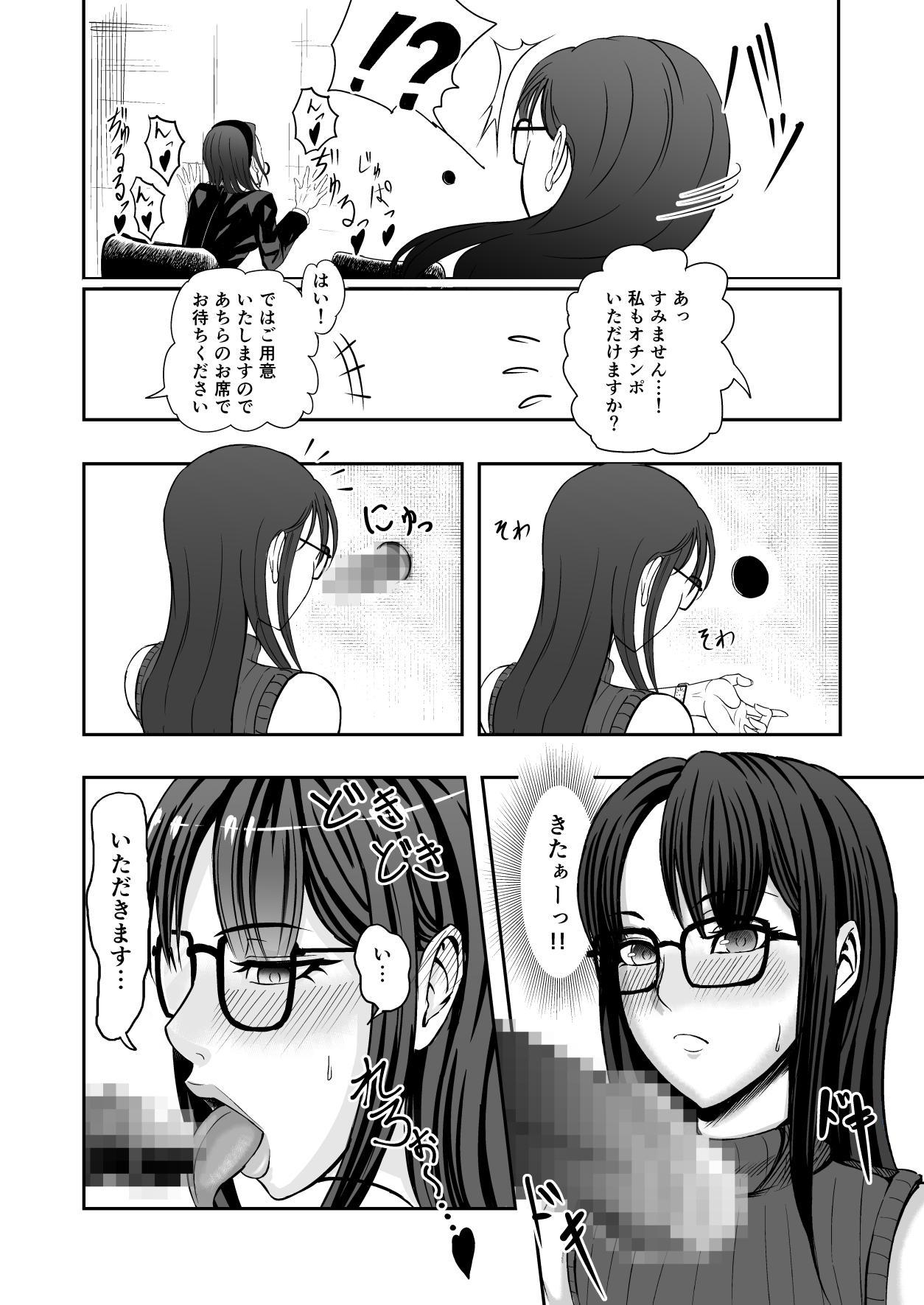 Machi Chuu ni Ochinpo no Aru Fuukei 2