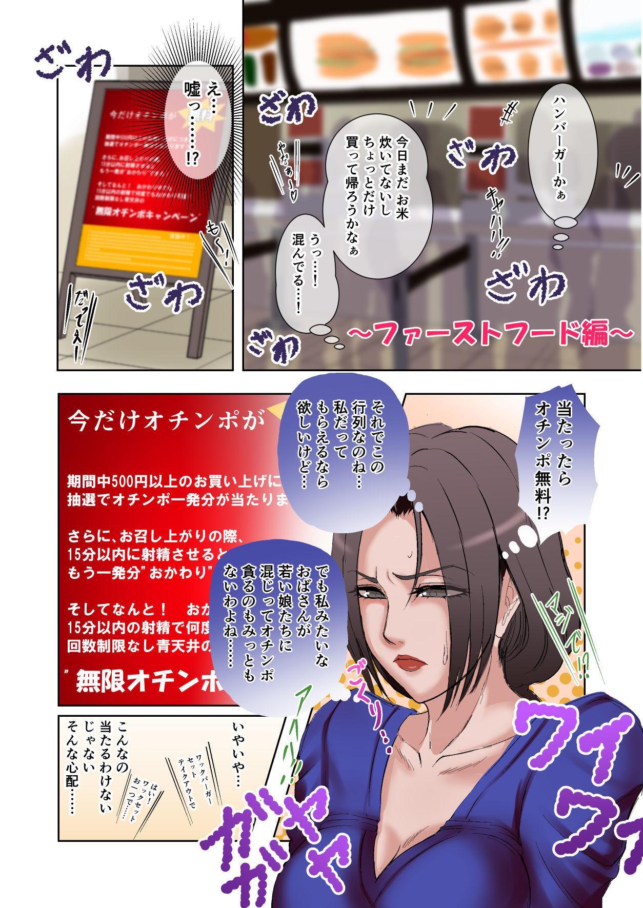 Machi Chuu ni Ochinpo no Aru Fuukei 33