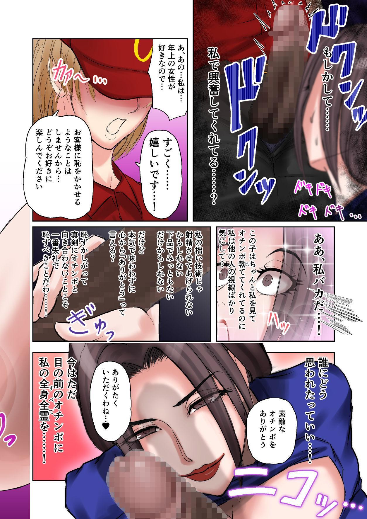 Machi Chuu ni Ochinpo no Aru Fuukei 38